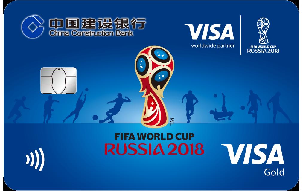 建行VISA龙卡世界杯信用卡(俄罗斯版)