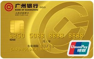 广州银行标准金卡