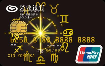 兴业银行星座银联人民币信用卡金卡