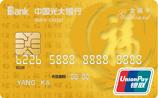 光大福信用卡金卡