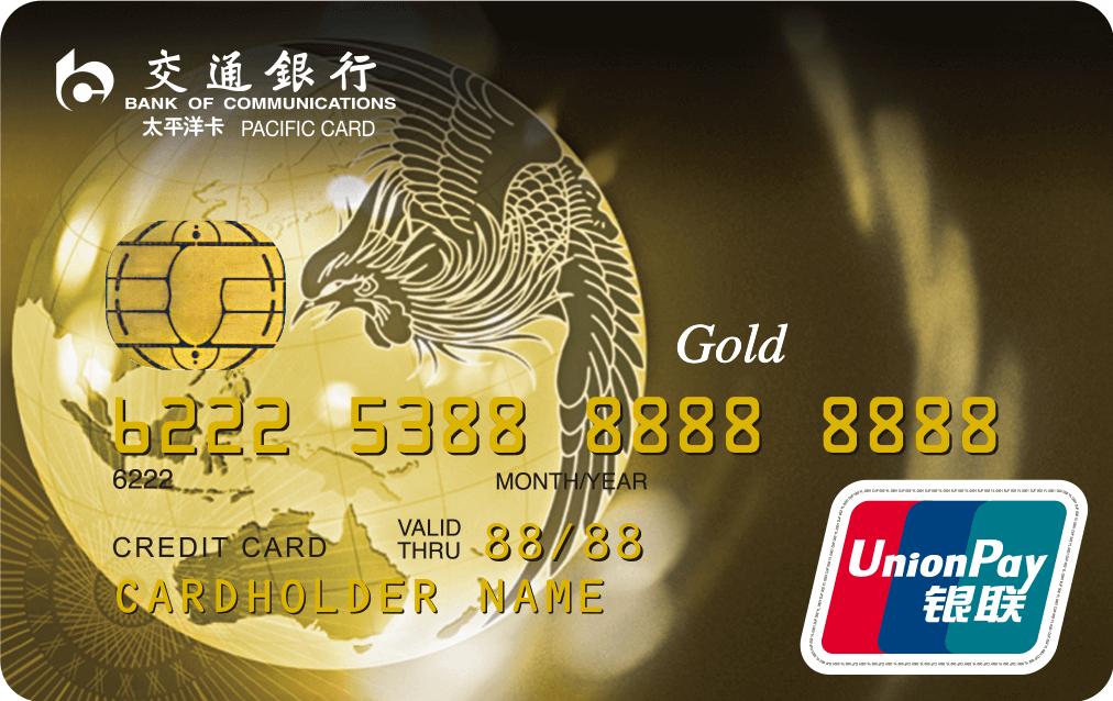 交通银行标准信用卡金卡